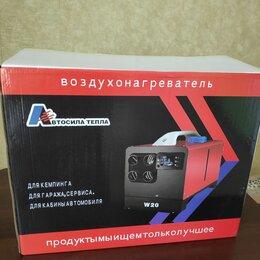 Обогреватели - Переносная автономка отопления, 0