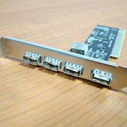 Прочие комплектующие - Контроллер_USB_2.0(4+1), 0
