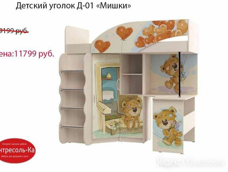 """Детский уголок Д-1 """"Мишки"""" по цене 11799₽ - Шкафы, стенки, гарнитуры, фото 0"""