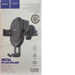 Аксессуары и запчасти - Держатель телефона в воздуховод HOCO METAL IN-CAR HOLDER, 0