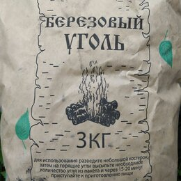 Уголь - Уголь березовый 3 кг. в Екатеринбурге, 0