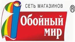 """Продавцы - продавец-консультант в сеть магазинов """"Обойный…, 0"""