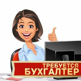 Бухгалтеры - Бухгалтер, 0