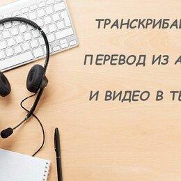 СМИ, копирайтинг и перевод - Переводы с аудио и видео файлов в текст (транскрибация), 0