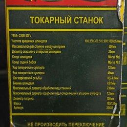 Токарные станки - Станок токарно- винторезный корвет 407 по металлу, 0