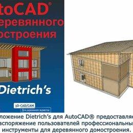 Программное обеспечение - Dietrichs CAD CAM CAE 11  15 16 18 19 20 и 21 , 0