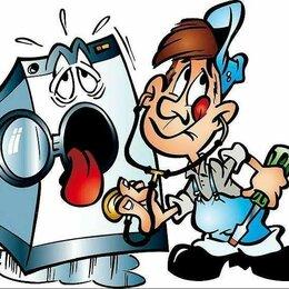 Ремонт и монтаж товаров - Ремонт стиральных машин в Солнечнодольске , 0
