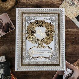 Книги в аудио и электронном формате - Родословная книга «Семейное древо», 89 листов, 24 х 31 см, 0
