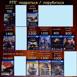 Игры для приставок и ПК - Диски игры ps4 более 70 разных игр, 0