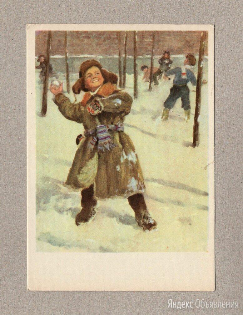 Открытка СССР Русские снежки 1958 Жуков чистая редкая соцреализм дети игра зима по цене 1499₽ - Открытки, фото 0