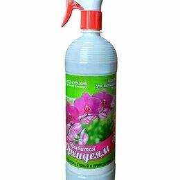 Удобрения - Спрей питательный увлажняющий для Орхидей 1л готовый, 0