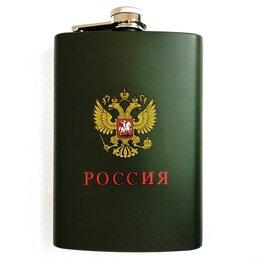 Аксессуары и комплектующие - Фляжка хаки Россия СССР с гербом PQ-9 15см, 0