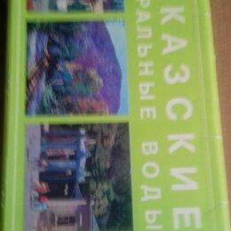 Открытки - Комплекты открыток, 0