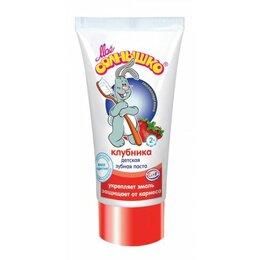 Зубная паста - Паста-гель зубная детская Мое солнышко 75г Клубника, 0