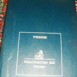 Юридическая литература - Н. П. Яблоков Криминалистика 1995 год., 0
