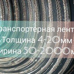 Изоляционные материалы - Транспортерная лента бу, 0