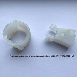Трансмиссия  - Ремкомплект кулисы мкпп Mercedes-Benz Vito 639 (2004-2012 г.в), 0