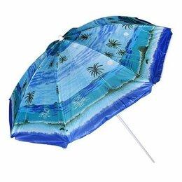 Зонты от солнца - Зонт пляжный 150 см новый, 0