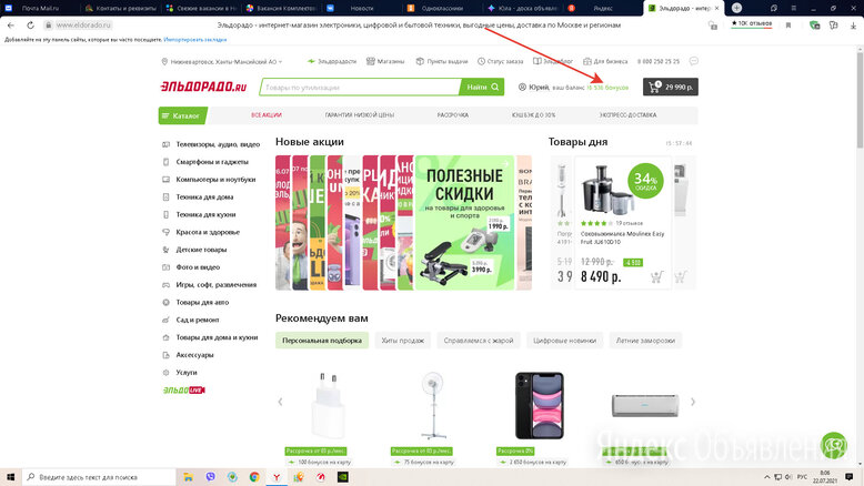 БОНУС БАЛЛЫ  Эльдорадо  по цене 1800₽ - Подарочные сертификаты, карты, купоны, фото 0