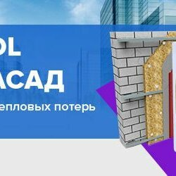 Изоляционные материалы - Утеплитель Baswool ВЕНТ 80 (1200х600х50 мм), 0