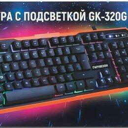 Клавиатуры - ПРОВОДНАЯ ИГРОВАЯ КЛАВИАТУРА ГАРНИЗОН GK-320G, 0