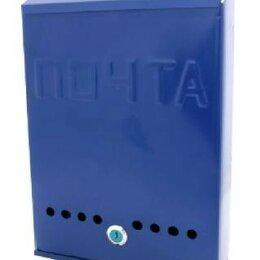 Почтовые ящики - Ящик почтовый Магнитогорск с замком синий, 0
