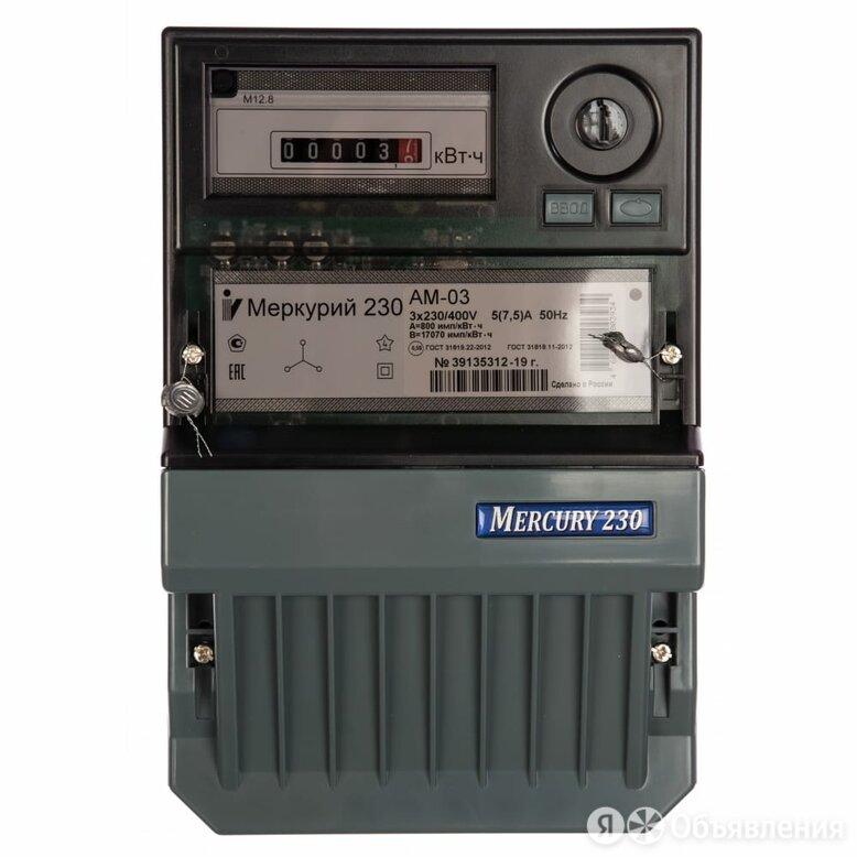 Счетчик электроэнергии Инкотекс 3ф, 5-7.5А, 0.5s класс точн., 1 тариф., имп. ... по цене 3169₽ - Другое, фото 0