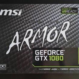 Видеокарты - MSI GeForce GTX 1080 ARMOR 8G OC, 0