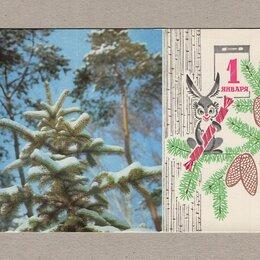 Открытки - Открытка СССР Новый год 1969 Раскин Пармеев чистая календарь заяц елка ветка, 0