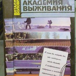 """Прочее - книга В.Волович """"Академия выживания"""", 0"""