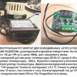 Аксессуары и запчасти - Терморегуляторы, датчики температуры, термометры., 0