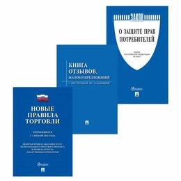 Торговля - Комплект книг Контур Лайн Уголок потребителя, 0
