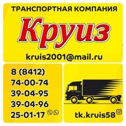 Водители - Приглашаем к сотрудничеству водителей с личным грузовым транспортном, 0