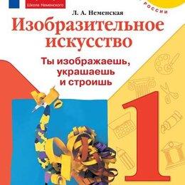 Ламинат - ИЗО 1кл Неменская ФП, 0