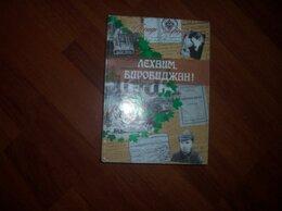 Художественная литература - Иосиф Бренер   Лехаим, Биробиджан, 0