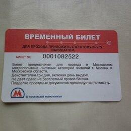 Билеты - Билет метро  временный Москва, 0