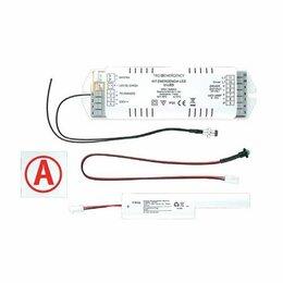Компьютерные кабели, разъемы, переходники - Блок аварийный CONVERSION KIT POWER LED 8-40Вт IP20 СТ 6501000530, 0