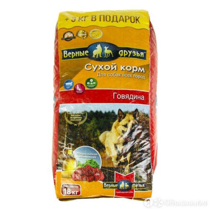 Верные Друзья сухой корм для собак всех пород Говядина 18кг по цене 2439₽ - Корма , фото 0