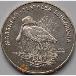 Монеты - Казахстан 50 тенге 2007 aUNC Колпица арт. С00497, 0