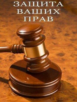 Финансы, бухгалтерия и юриспруденция - окажем Юридические услуги, 0