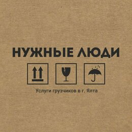 Курьеры и грузоперевозки - Услуги грузчиков/грузоперевозок, 0