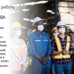 Инженеры по охране труда - Инженер по охране труда, 0