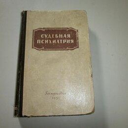 Юридическая литература - Судебная психиатрия Книга. 1951 год. СССР! , 0