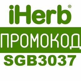 Подарочные сертификаты, карты, купоны - Скидки на айхерб промокод iHerb скидка 25%, 0