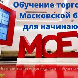 Сертификаты, курсы, мастер-классы - Обучение торговле на Московской бирже, 0