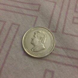 Монеты - Коллекционная монета, 0