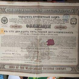 Документы - акция Владикавказской железной дороги, 1885 год, 0