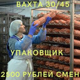 Упаковщики - Упаковщик.Работа в  Москве вахта для женщин и мужчин.Еда и жилье, 0