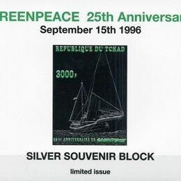 Марки - 25-я годовщина Гринпис. Чад 1996 г., 0