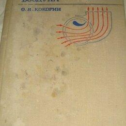 Техническая литература - Кокорин Установки кондиционирования воздуха, 0